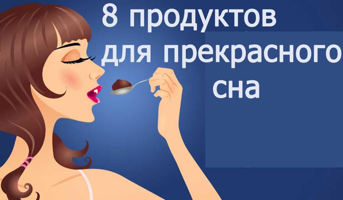 Продукты перед сном: 8 закусок перед сном  приводящие к мгновенному засыпанию