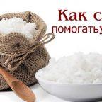 способы применения соли
