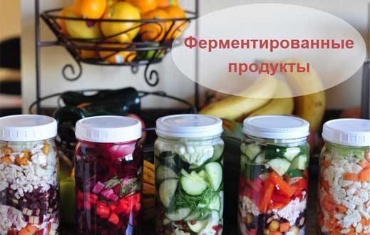 Ферментированные продукты