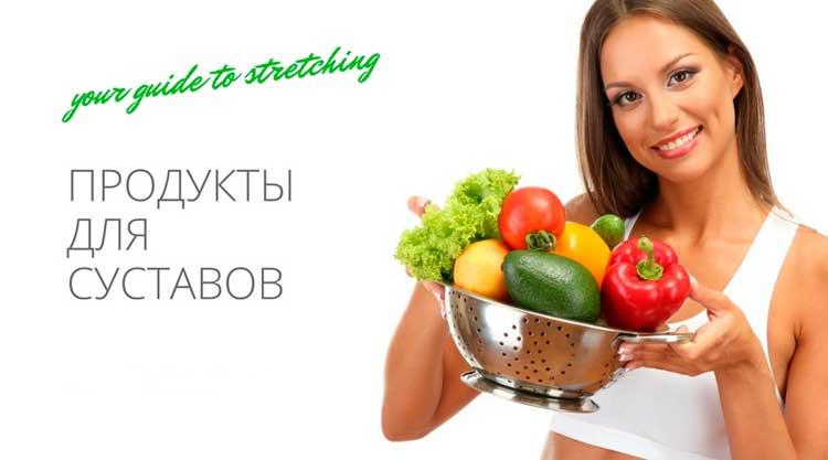 продукты для суставов