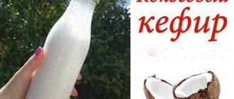 кокосовый кефир